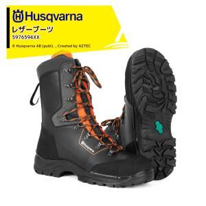 【ハスクバーナ】防護靴 プロテクティブレザーブーツ クラシック20 |aztec