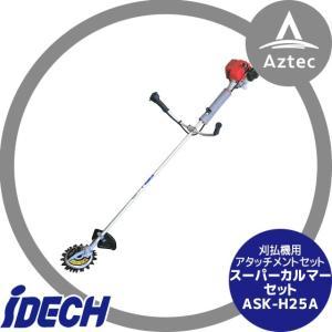 アイデック|スーパーカルマーセット ASK-H25A(エンジン刈払機+スーパーカルマー標準刃)