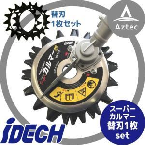 【アイデック】<本体+替刃1セット>スーパーカルマーPRO ASK-V23 エンジン刈払機用アタッチメント 【キワ刈り・水に強い】|aztec