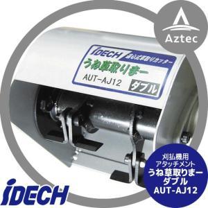 【アイデック】刈払機用アタッチメント うね草取りまー ダブル AUT-AJ12|aztec