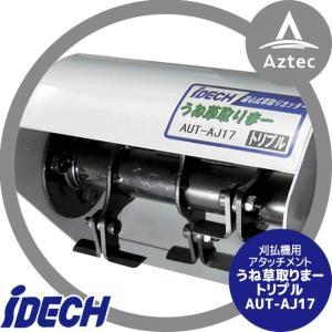 【アイデック】刈払機用アタッチメント うね草取りまー トリプル AUT-AJ17|aztec