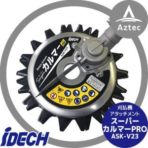 【アイデック】スーパーカルマーPRO ASK-V23 エンジン刈払機用アタッチメント 【標準刃】|aztec