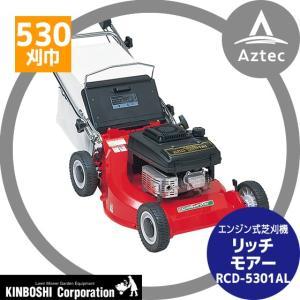 【キンボシ】リッチモアー RCD-5301AL エンジン式芝刈機|aztec