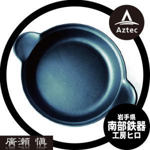 【工房ヒロ】南部鉄器 廣瀬 愼作 雪ん子鍋(すき焼き) aztec