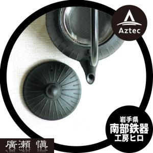 【工房ヒロ】南部鉄器 廣瀬 愼作 鉄瓶(千草) aztec