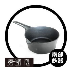 【工房ヒロ】南部鉄器 廣瀬 愼作 デリカパン aztec