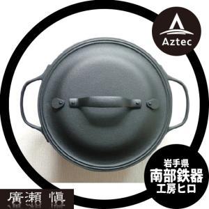 【工房ヒロ】南部鉄器 廣瀬 愼作 煮込み鍋丸 大 aztec