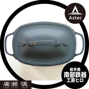 【工房ヒロ】南部鉄器 廣瀬 愼作 煮込み鍋角 深 aztec