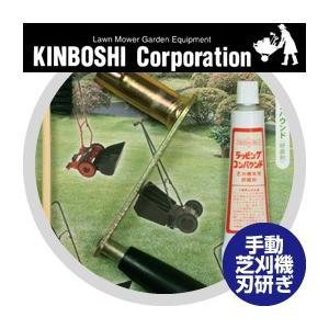 【キンボシ】研磨セット(手動芝刈機用)GL-100|aztec