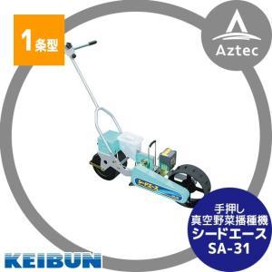 【啓文社製作所】KEIBUN 真空播種機(手押し)シードエース  SA-31<1条タイプ>