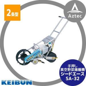 【啓文社製作所】KEIBUN 真空播種機(手押し)シードエース  SA-32<2条タイプ>