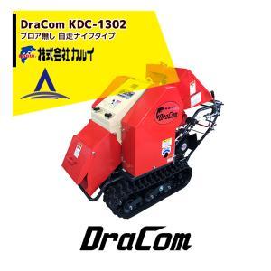 【カルイ】DraConドラコン KDC-1301(ブロアなし) 自走ナイフタイプ|aztec