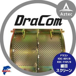 【カルイ】細目スクリーン KDC-801B/KDC-801/KDC-1101B/KDC-1101用 aztec