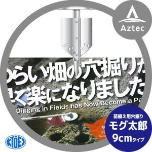 【共栄製作所】苗植え用穴掘り モグ太郎 9cmタイプ 刈払機アタッチメント|aztec