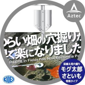 【共栄製作所】苗植え用穴掘り モグ太郎 さといも用特殊タイプ 刈払機アタッチメント|aztec