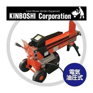 【キンボシ】電気油圧式薪割機 KEW-370K 最大破砕力 約4トン|aztec