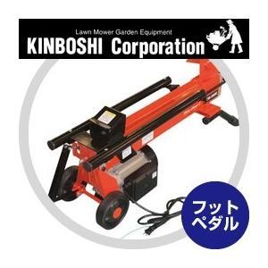 【キンボシ】電気油圧式薪割機 KEW-550K 最大破砕力 約4トン|aztec