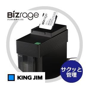 【キングジム】ビズストレージ DNX100 デジタル名刺整理用品|aztec