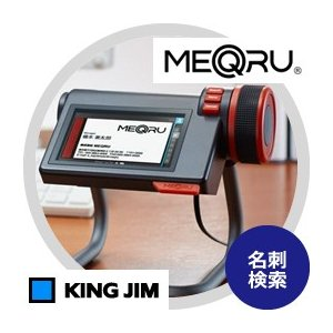 【キングジム】メックル MQ10 デジタル名刺整理用品|aztec