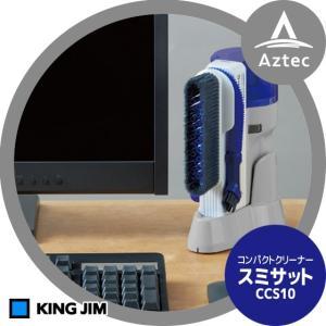 キングジム|<3個セット>コンパクトクリーナー「スミサット」CCS10