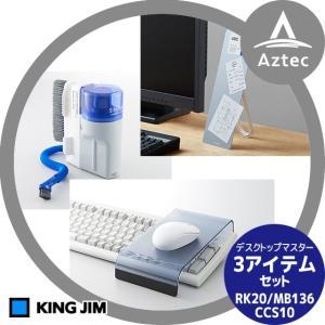 キングジム|卓上スペシャル!ラッケージRK20+マウスブリッジ MB-136+スミサットCCS10