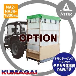 熊谷農機|モミガラ運搬枠 DMW18 オプション品 NA2/3シリーズ対応|aztec