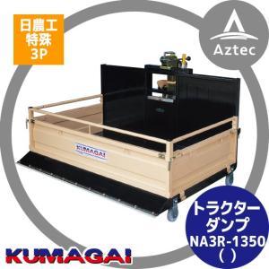 熊谷農機|トラクターダンプ NA3R-1350() ワンタッチ仕様 日農工特殊3P A1/A2/B/S|aztec