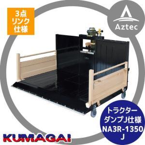 熊谷農機|トラクターダンプ NA3R-1350J スノーガード標準装備|aztec