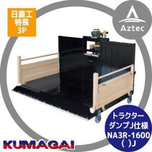 熊谷農機|トラクターダンプ NA3R-1600() J スノーガード標準装備|aztec