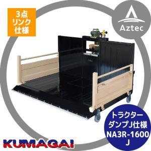 熊谷農機|トラクターダンプ NA3R-1600J スノーガード標準装備|aztec