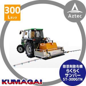 熊谷農機|らくらくサンパー(除草剤散布機)ST-300GTN 300Lタンクセット|aztec