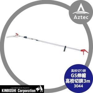 【キンボシ】高枝切り鋏 GS伸縮 高枝切鋏3m 3044|aztec