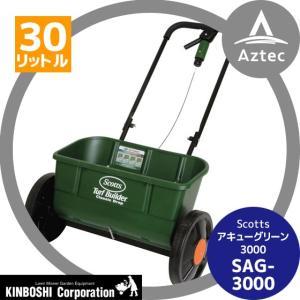 【キンボシ】ドロップ式肥料散布機 アキュアグリーン3000 SAG-3000<30L>|aztec
