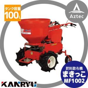 カンリウ工業|自走式肥料散布機 まきっこ MF1002 タンク容量100リットル|aztec