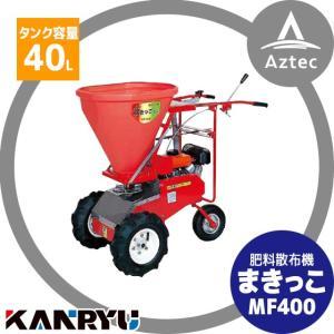 カンリウ工業|自走式肥料散布機 まきっこ MF400 タンク容量40リットル|aztec