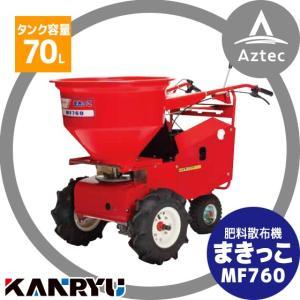 カンリウ工業|自走式肥料散布機 まきっこ MF760 タンク容量70リットル|aztec