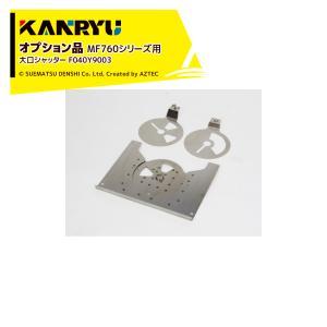 カンリウ工業|<オプション品>まきっこ MF760シリーズ用 大口シャッター F040 Y9003|aztec