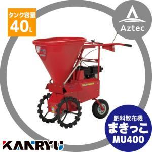 カンリウ工業|自走式肥料散布機 まきっこ MU400 タンク容量40リットル|aztec