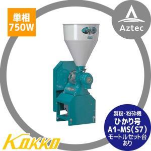 国光社|製粉・粉砕機 ひかり号 A1-MS(S7) モートル単相750W付|aztec