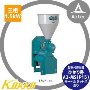 国光社|製粉・粉砕機 ひかり号 A2-MS(P15) モートル三相1.5KW付|aztec