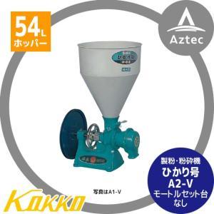 国光社|製粉・粉砕機 ひかり号 A2-V(モートルなし)|aztec