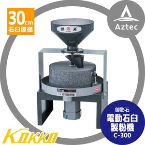 国光社|  電動石臼製粉機 臼太郎 C-300 御影石を使用(石臼直径30cm)|aztec