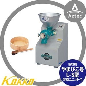 国光社|製粉機 やまびこ号 L-S型 製粉ユニット付|aztec