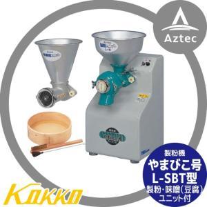 国光社|製粉機 やまびこ号 L-SBT型 製粉・味噌・豆腐ユニット付|aztec