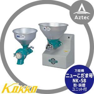 国光社|万能機 ニューこだま号・NK-SB 製粉・味噌ユニット付|aztec