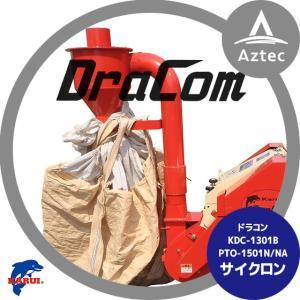 カルイ|オプション:サイクロン KDC1301B/PTO-1501N/PTO-1501NA 対応|aztec