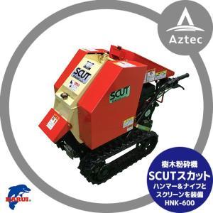 カルイ|樹木粉砕機 SCUTスカット HNK-600|aztec
