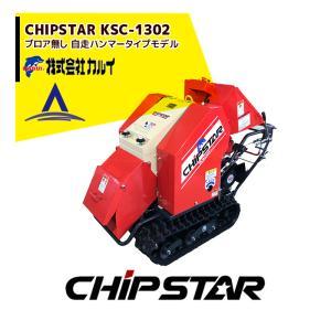 カルイ CHIPSTARチプスター KSC-1301(ブロアなし) 自走ハンマータイプ aztec