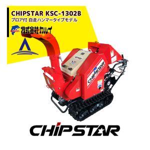 カルイ|CHIPSTARチプスター KSC-1301B(ブロア付き) 自走ハンマータイプ|aztec