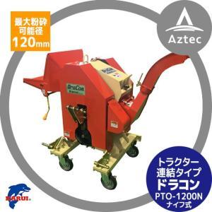 【カルイ】DraComドラコン PTO-1200N PTO駆動のナイフ式粉砕機|aztec
